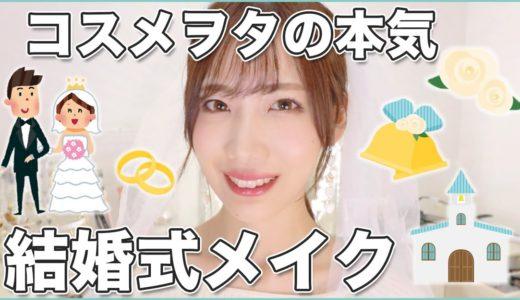 【本気】結婚式の花嫁メイク