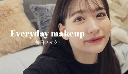 【毎日メイク】前髪ありの日の毎日メイク!! / EVERYDAY MAKEUP