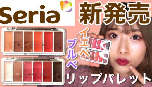 【セリア新作】パーソナルカラーメイクが出来ちゃう♡6色リップパレットを本音レビュー!
