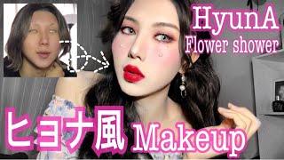 【KPOPものまねメイク】ヒョナ風メイク HyunA -Flower shower- Makeup