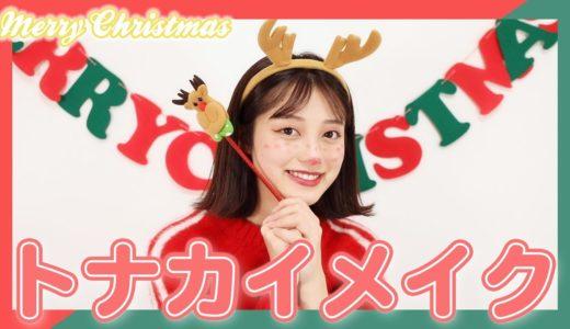 【クリスマス】トナカイメイク🦌🎄christmas makeup~