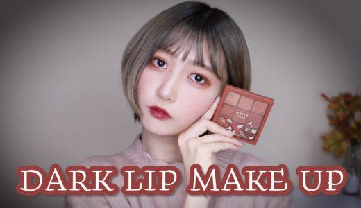 【大人っぽ濃いめメイク】dark lip make up【エチュードハウス/メープルロード】