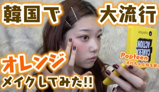 【メイク】タルちゃんが韓国で大流行しているオレンジメイクを教えちゃいます!【Popteen】