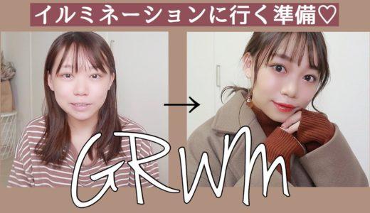 【GRWM】イルミネーションに行くメイクと髪型とコーデ❤️【準備】