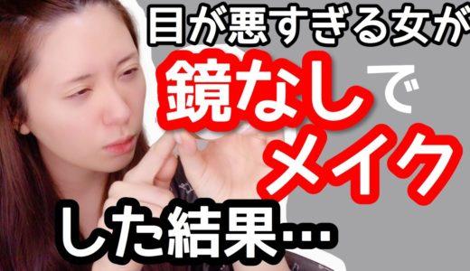視力悪すぎる女がノーミラーメイクしたら顔終わった