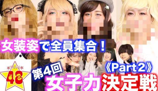 【女子力決定戦】女装メイクしたら悲惨なことに…?【Part2】
