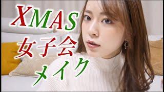 クリスマス女子会メイク〜男ウケしない女ウケメイク〜