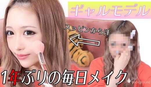 【驚愕】ギャルモデル伊藤桃々の毎日メイク2020年ver.