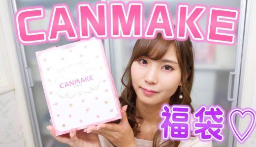 【福袋】キャンメイクの2020ラッキーバック開封♡#CANMAKE