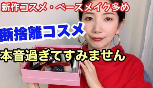 【コスメ断捨離】断捨離第二弾💄ベースメイクや新作コスメなど本音レビュー!!