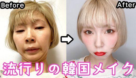 このコスメ絶対流行るわ!韓国メイクでトレンド顔を作らせて頂きます。