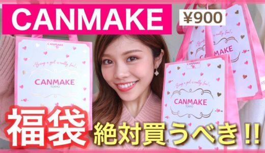 【福袋プレゼント企画】キャンメイクのラッキーバッグが大当たり!コスメ福袋◆CANMAKE 2020年