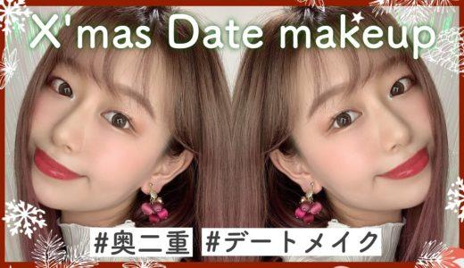 【プチプラ】奥二重さんのデートメイク💘【女子会】X'mas date makeup by 桃桃