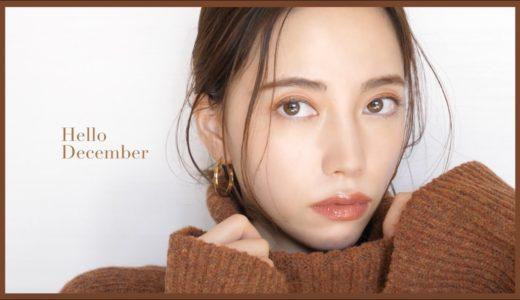 【Everyday Makeup】12月の毎日メイク【最近のこと、雑談しながらゆるっと】