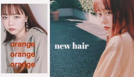 New hair color🍊MY MAKEUP ORANGE EDITION//オレンジヘア+メイク