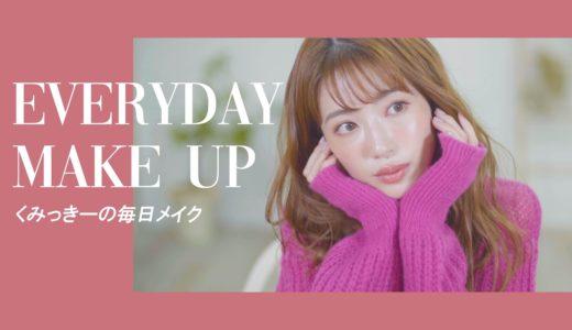 【初公開】くみっきー 冬の毎日メイク【ツヤ感】-everyday make up-