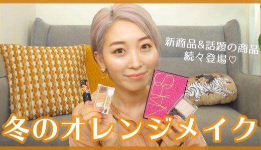 冬のオレンジメイク♡新作&話題のコスメ続々登場〜!!【お知らせもあるよー!!】
