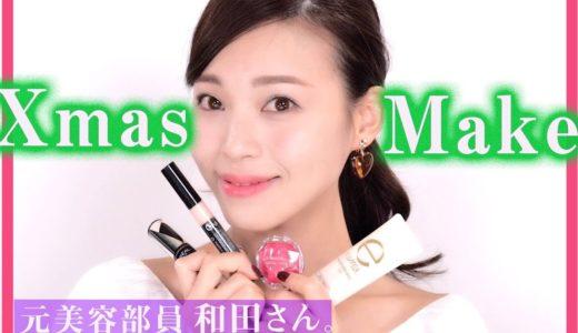 【新作PLAZA購入品】プチプラ♡基本クリスマスデートのフルメイク