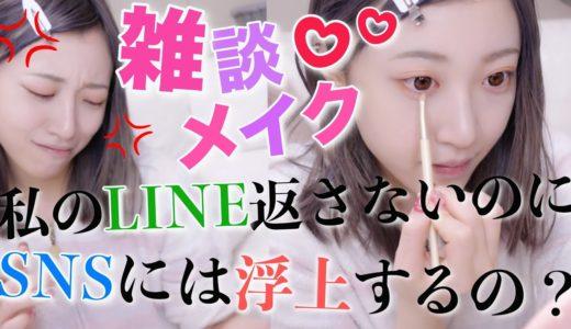 【雑談メイク】彼氏がLINE無視してSNS更新してるのはなんで???【恋バナ回】