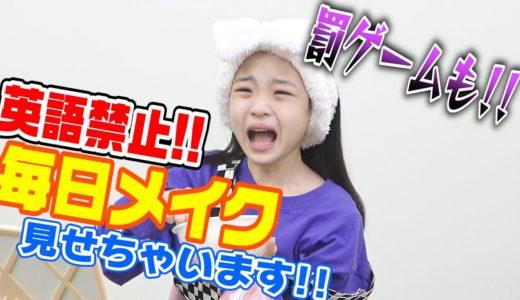 【英語禁止!毎日メイク】ひなた罰ゲームに苦戦!!