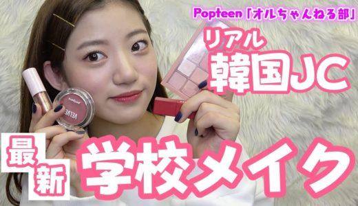 【メイク】韓国JCのシユンの学校メイク教えます!すっぴんも初公開です、、、【Popteen】