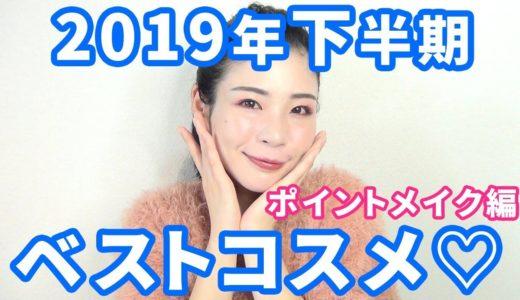 2019年下半期ベストコスメ♡ポイントメイク編♡