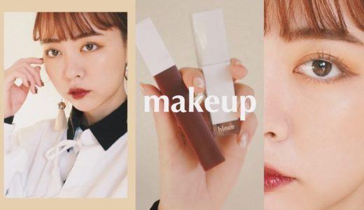 【GRWMメイク記録1220】ミモザイエロー🌼グラデーションメイク//makeup tutorial