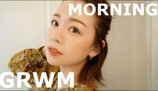 【GRWM】ゆっくりな朝。イエローオレンジ系メイク