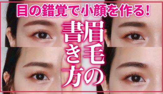 【初心者メイク】プロが教える顔型別に似合う眉毛の書き方【面長・丸顔・ベース顔・逆三角】
