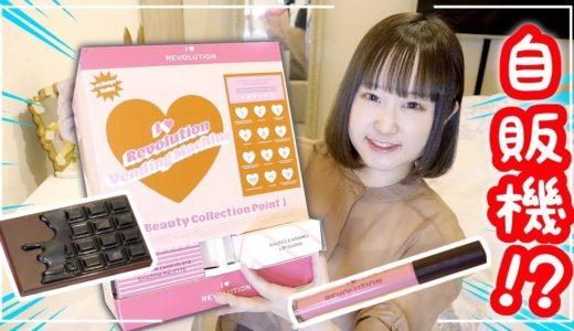 海外大人気!! 自動販売機型メイク系アドベントカレンダーを開封する!!