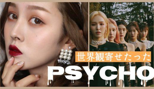 【韓国メイク】RedVelvet新曲PSYCHO世界観メイク【プチプラ・韓国コスメ多】