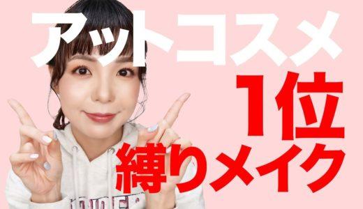 【2019版】アットコスメ1位縛りメイク!