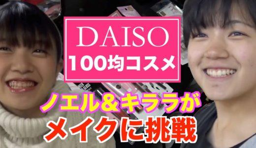 【メイク】ダイソーの100均コスメでノエル&キララが美しく変身!
