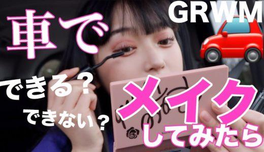 【GRWM】車でお喋りしながらメイクできる?できない?