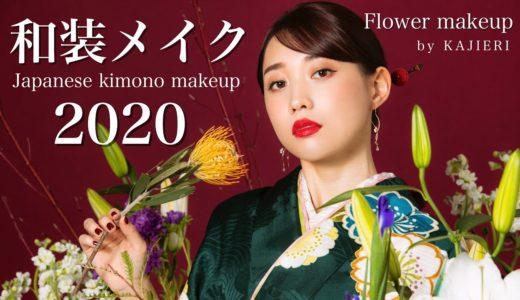 【祝2020年】和装メイク〜Japanese kimono makeup〜