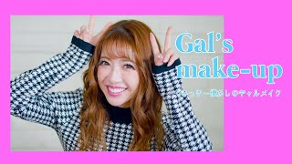 【Popteen】くみっきーが懐かしのギャルメイクに挑戦!【GAL's Make up】