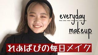 れあぱぴの毎日メイク【二重の作り方も公開】