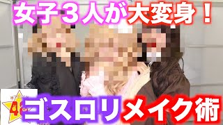 【メイク】衝撃ビフォーアフター!女子3人がゴスロリメイクで大変身!!