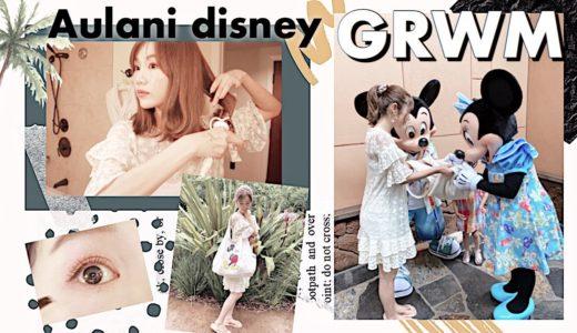 【GRWM】アウラニディズニーに行く前の身支度🌴【ピンクメイク】