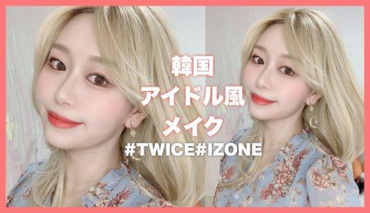 【韓国メイク】韓国アイドル風メイクを細かく解説!【韓国コスメ】【TWICEやIZONE風】Korean iDol makeup by 桃桃