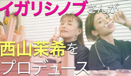 【初コラボ】イガリシノブ流甘すぎないピンクメイク【西山茉希】