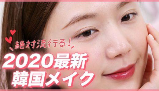 【絶対流行るよ】2020年最新韓国メイク!ポイントはツヤのあるリップ💄