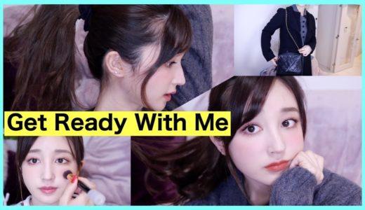 ♡GRWM♡一緒にお出かけの準備をしましょう〜メイク・ヘア・ファッション!