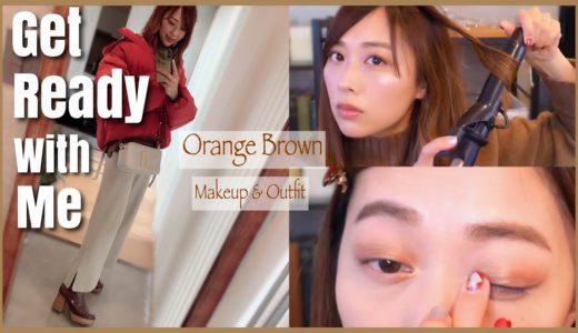 NEWブーツに合わせたオレンジブラウンメイク&コーデ🧡1~3月のコスメが気になりすぎる😍!海外コスメ多め💄/GRWM!~Orange Brown Makeup & Outfit~/yurika