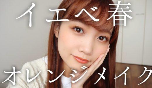 【イエベ春メイク】垢抜けオレンジメイク♡イエローメイク