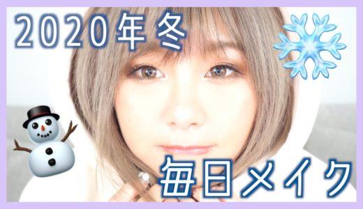 【詳しく解説】れいたぴの最新毎日メイク!!