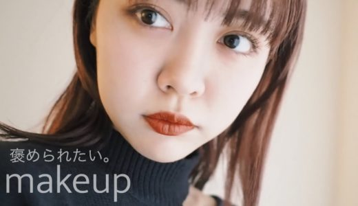 【褒められメイク】リクエストメイク♡NARSパープルブルーアイシャドウ!makeup tutorial