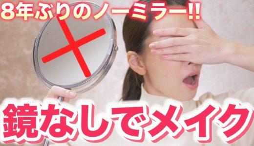 本気で鏡なしでメイクをしたら奇跡が起きた!!!!!!!!!【ノーミラーメイク】