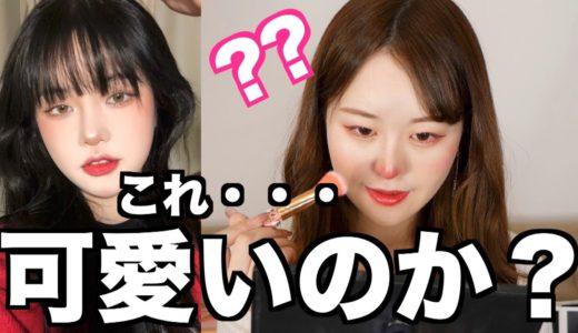 【中国メイク】ツイッターでバズってた「イチゴ鼻メイク」を整形女がやってみた結果・・・