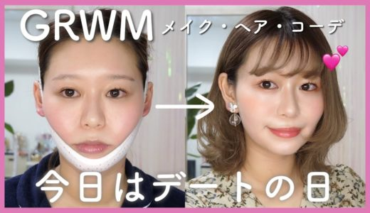 【GRWM】デートに行く準備💕メイク/ヘア/コーデ! Get ready with me! by 桃桃